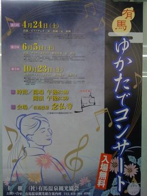 浴衣でコンサートポスター.jpg