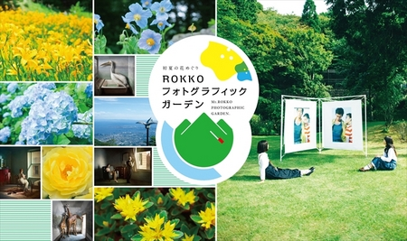 ROKKOフォトグラフィックガーデン【2018/5/11(金)~7/31(火)】