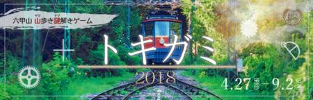 六甲山 山歩き謎解きゲーム『トキガミ』【2018/4/27~9/2(日)】