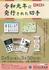 令和元年に発行された切手(ブログ用).jpg