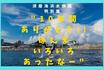 須磨海浜水族園.jpg