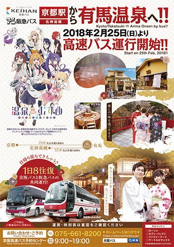 京阪・阪急バス 京都有馬線.jpg