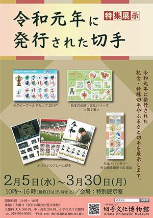 切手文化博物館 企画展 【令和元年に発行された切手】
