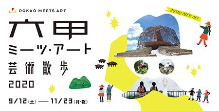 六甲ミーツアート2020.jpg
