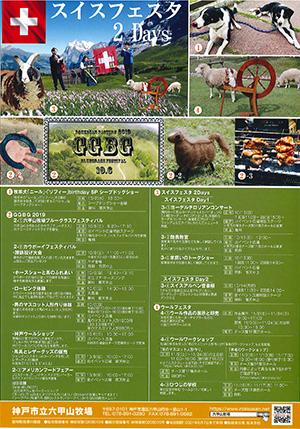 六甲山牧場あきまきば2019-裏紙.jpg