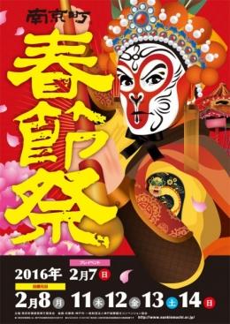 南京町春節祭2016.jpg