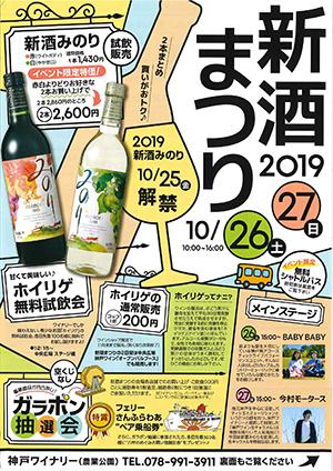 新酒まつり2019-表.jpg