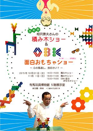 有馬玩具博物館 相沢康夫積木ショー.jpg