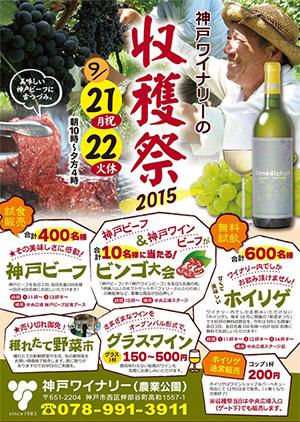 神戸ワイナリー 収穫祭2015.jpg