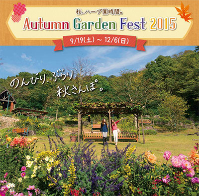 神戸布引ハーブ園-Autumn-Garden-Fest-2015.jpg