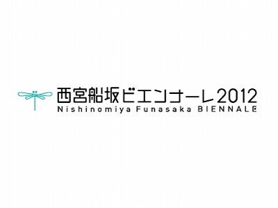 西宮船坂ビエンナーレ.jpg