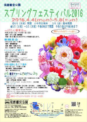 須磨離宮公園『スプリングフェスティバル2016』.jpg