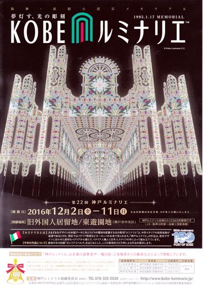 神戸ルミナリエ【2016/12/2(金)~12/11(日)】