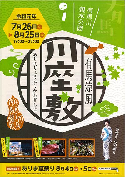 2019有馬涼風川座敷.jpg