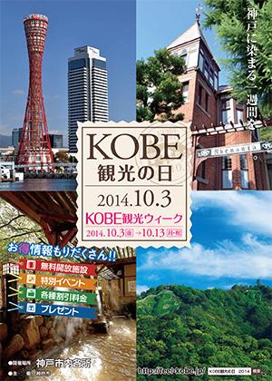 KOBE観光の日・観光ウィーク【10/3(金)~10/13(月・祝)】