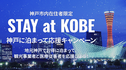 STAY at KOBE.jpg