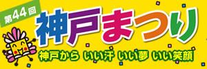 bnr_kobematsuri.jpg