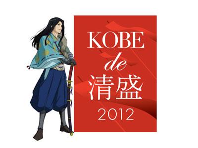 kobe_de_kiyomori.jpg