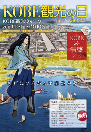 kobe_kankou_week.jpg