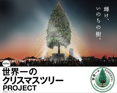 めざせ! 世界一のクリスマスツリー PROJECT【2017/12/2(土)~26(火)】
