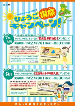tokutabi_a4-1.jpg