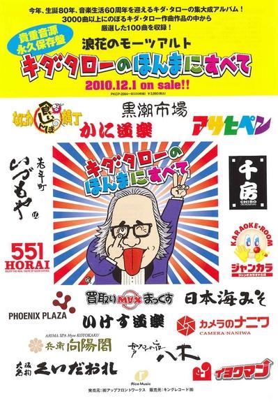 キダ・タロー氏 シール.jpgのサムネール画像