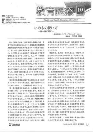 教育医療No.10.jpg