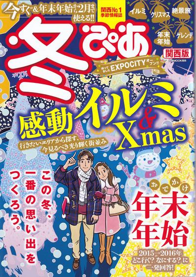 冬ぴあ2015-表紙.jpg