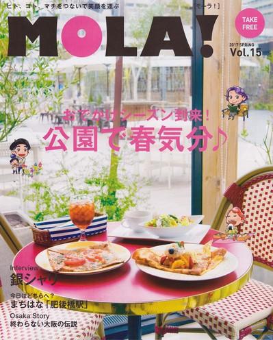 『MOLA!』 2017Vol.15に掲載されました。