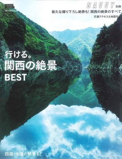 行ける。関西の絶景BEST-表紙.jpg