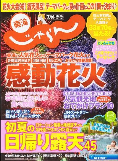 じゃらん東海7月号-表紙.jpg