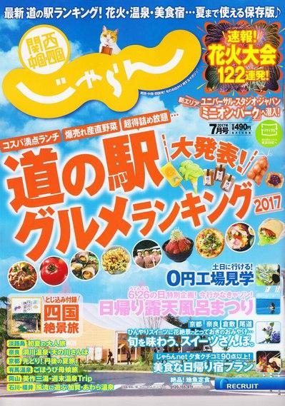 じゃらん関西7月号-表紙.jpg