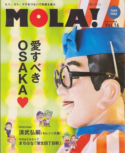 MOLA!2017VOL16-表紙.jpg