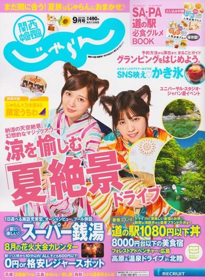 『じゃらん 関西・中国・四国 9月号』に掲載されました。