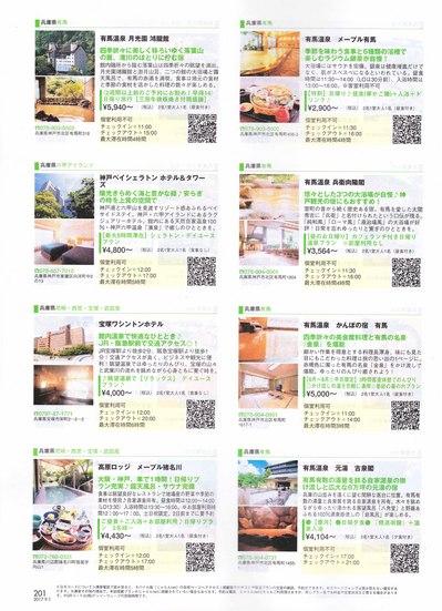 じゃらん関西・中国・四国・9月号-記事.jpg
