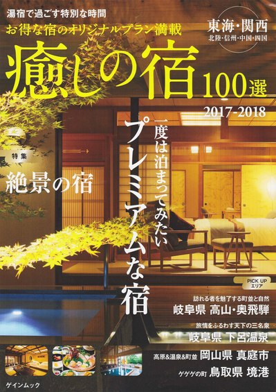 癒しの宿100選-表紙.jpg