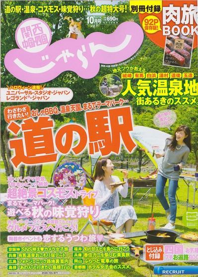 『じゃらん関西・中国・四国10月号』に掲載されました。