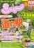 じゃらん関西10月号-表紙.jpg