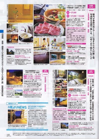 じゃらん関西10月号-記事2.jpg