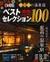 まっぷる おとなの温泉宿ベストセレクション100-2018-表紙.jpg