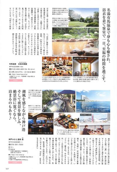 まるはり2018-10月号-記事.jpg