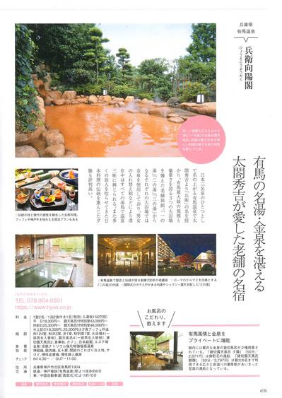 お風呂自慢の宿2019 記事.jpg