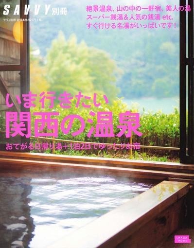 SAVVY『いま行きたい 関西の温泉』に紹介されました。