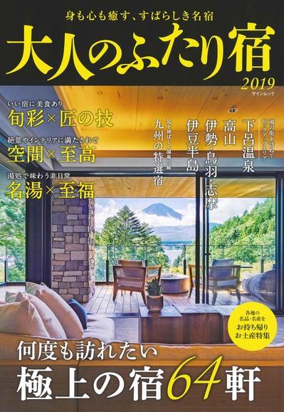 大人のふたり宿2019-表紙.jpg