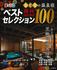 まっぷる おとなの温泉宿ベストセレクション100 2019-表紙.jpg