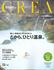 CREA 2020 2-3月表紙.jpg