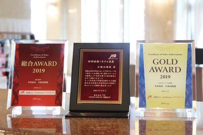 「JTB・るるぶトラベルアワード2019」にてアワードを受賞いたしました