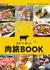 じゃらん関西202010-肉旅表紙2.jpg