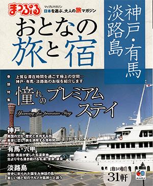 おとなの旅と宿201501-表紙.jpg