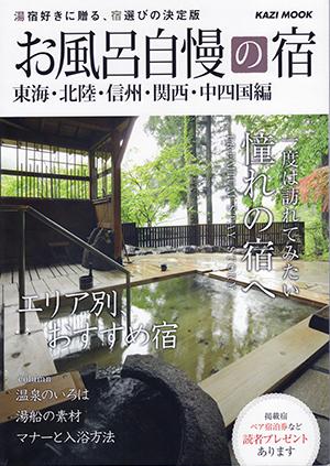お風呂自慢の宿20140830.jpg
